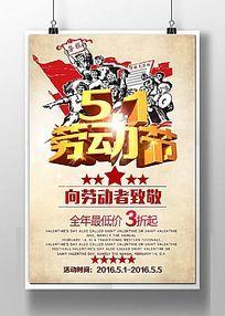 五一劳动节促销海报设计PSD模板