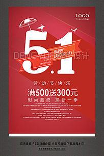 五一劳动节pop主题宣传海报设计
