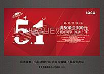 五一劳动节台卡pop主题宣传海报设计