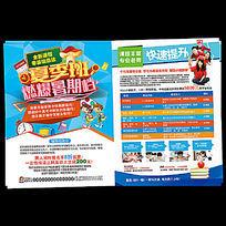 夏季暑假班招生活动宣传单
