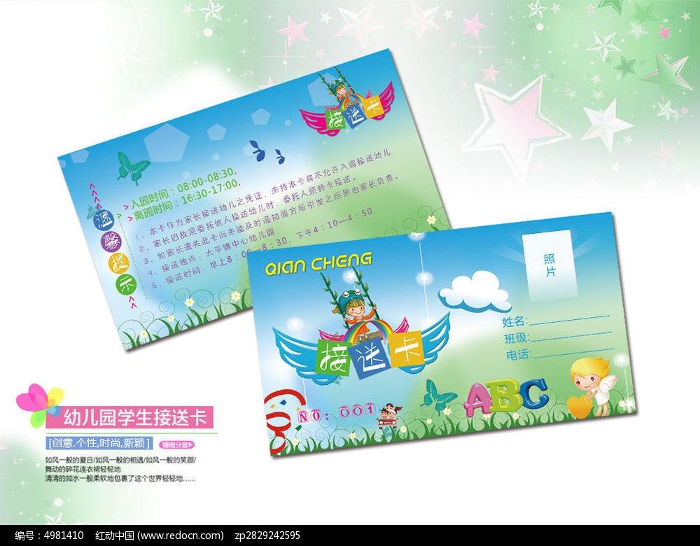 幼儿园接送卡--童年翅膀