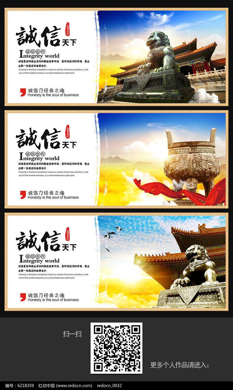 中国风诚信合作企业文化展板图片