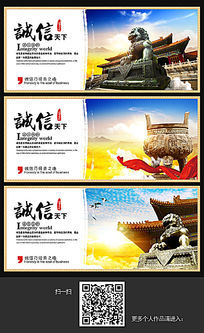 中国风诚信合作企业文化展板