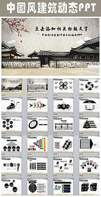 中国风古建筑古文化ppt动态模板