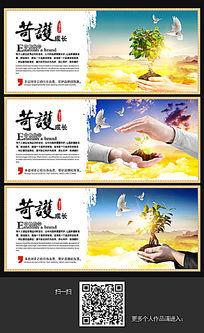 大气企业文化宣传展板挂画