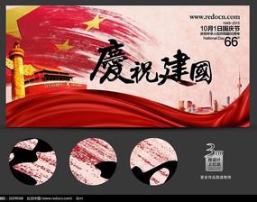 中国风庆祝建国海报模板
