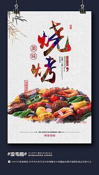 中国风烧烤美食文化海报图片