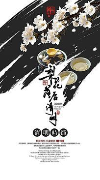 中国风水墨清明节促销海报设计