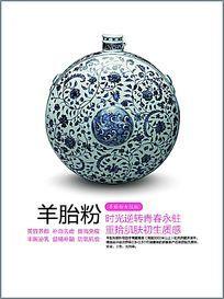 中国风羊胎粉海报