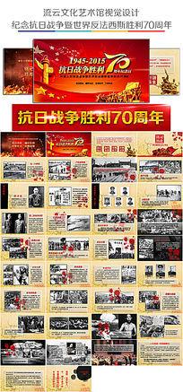 中国人民抗日战争暨世界反法西斯战争胜利70周年纪念视频