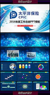 中国太平洋保险集团蓝色PPT2016年