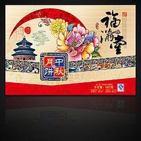 中秋节月饼包装盒设计