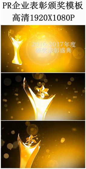 PR企业颁奖表彰片头模板颁奖视频片头模板
