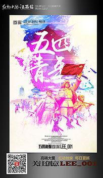 彩墨风五四青年节海报模板