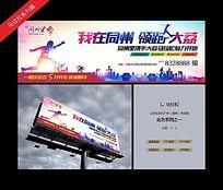 城市马拉松活动宣传广告牌