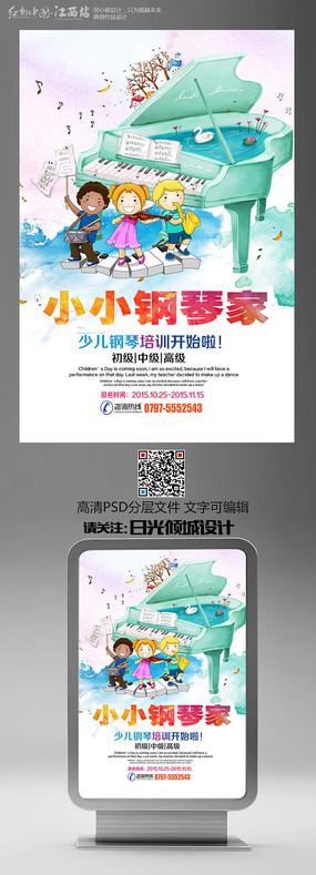 创意钢琴音乐培训班招生宣传海报设计