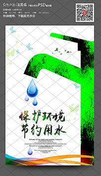 创意节约用水海报设计模板