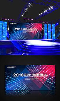 创意科技会议论坛背景板设计