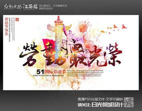 创意劳动最光荣51劳动节海报设计