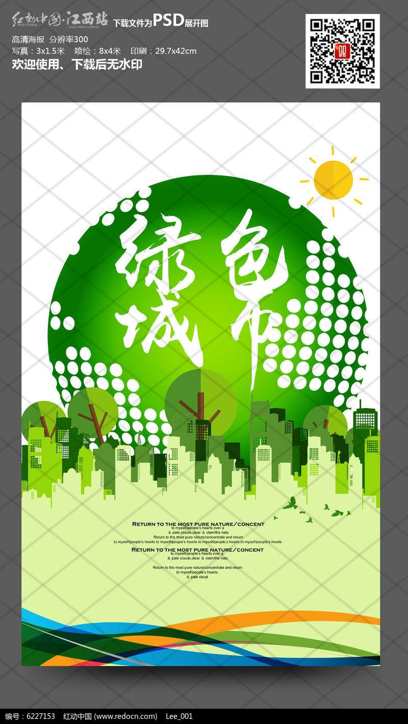 创意绿色城市环保海报设计模板
