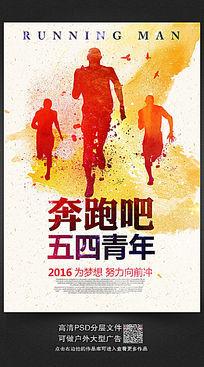创意水彩五四青年节海报设计