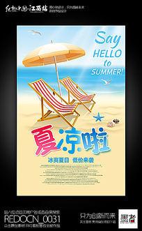 创意夏凉啦夏日促销海报设计