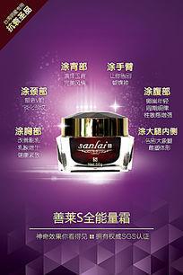 高端化妆品紫色背景宣传单