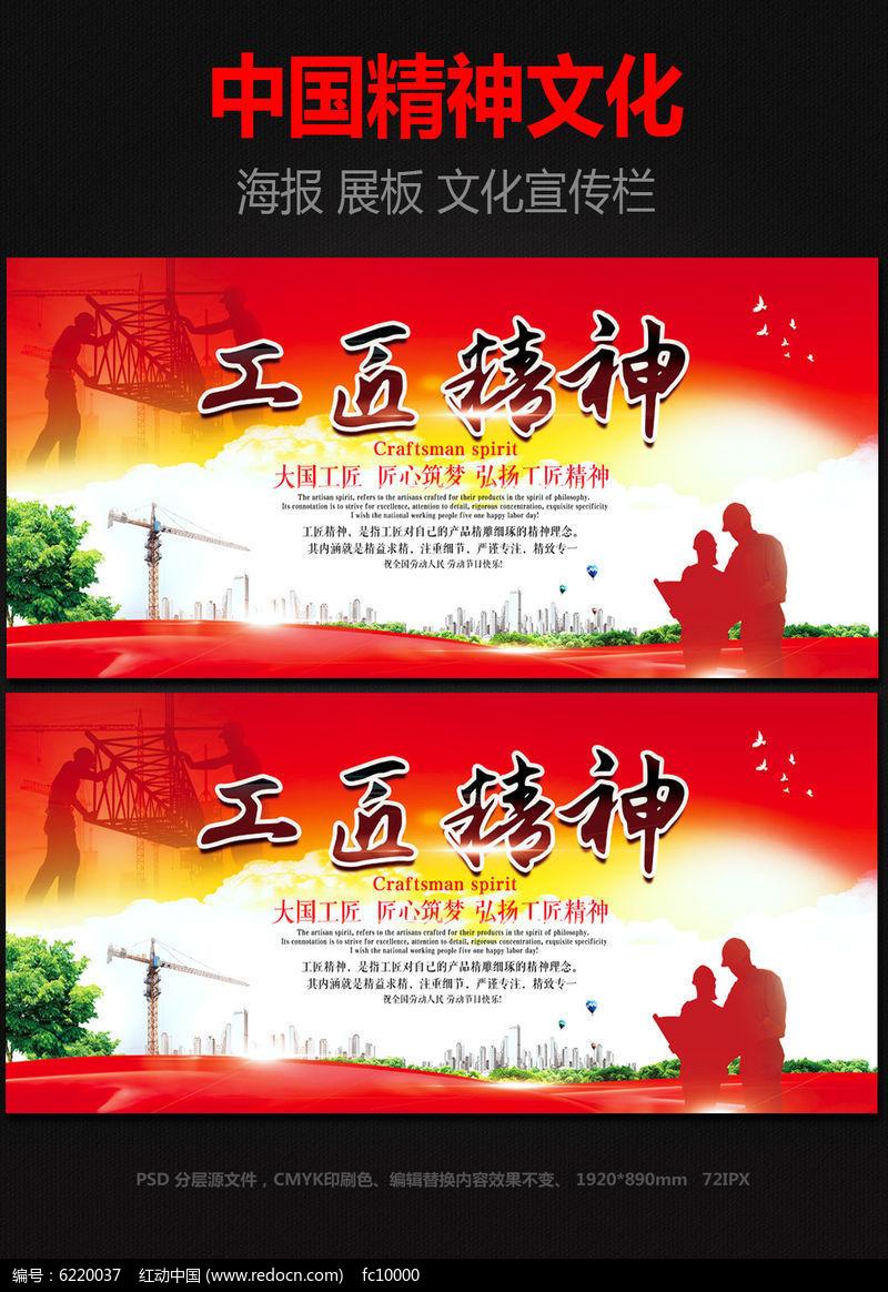 神中国精神文化展板PSD素材下载 社区宣传展板设计图片图片