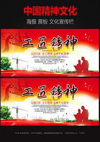 工匠精神中国精神文化展板