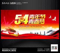 红色大气54青年节青春梦展板背景图