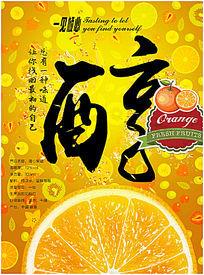 黄色创意橙子饮料海报
