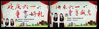 六一儿童节促销海报儿童节宣传单