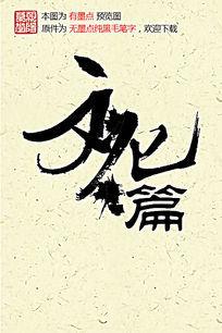 企业画册之文化篇手写字