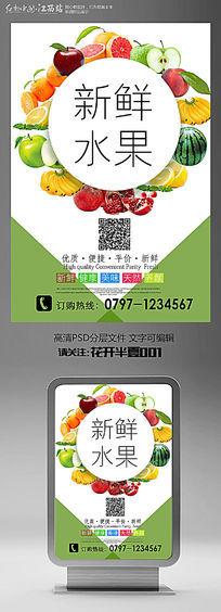 时尚创意新鲜水果海报设计