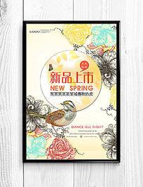手绘花卉新品上市海报设计