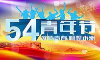 五四青年节海报背景设计PSD素材