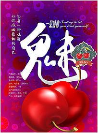 鲜艳樱桃饮料海报
