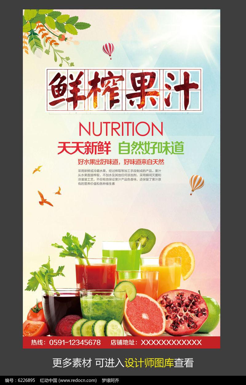 原创设计稿 海报设计/宣传单/广告牌 海报设计 鲜榨果汁店促销海报图片