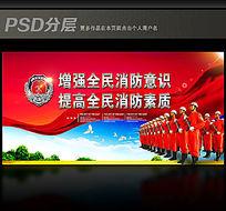 消防安全宣传展板背景