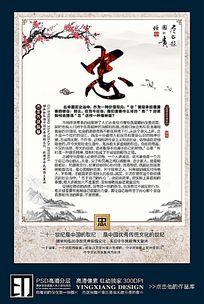 校园传统国学文化之忠展板设计
