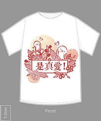 真爱文字T恤
