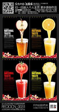 整套黑色高端创意果汁宣传海报设计