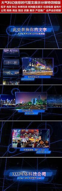 震撼大气科幻未来信息时代图文展示分屏特效会声会影模版