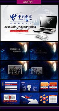 中国电信天翼4G2016年工作计划PPT