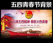 中国风五四青年节舞台背景设计