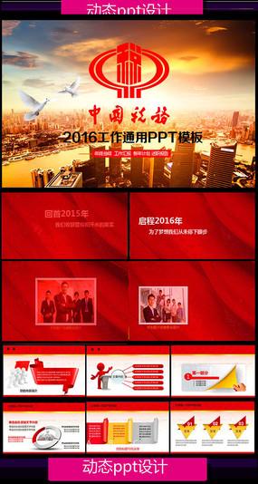 中国税务国税局2016年工作计划PPT pptx
