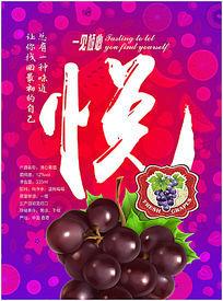 紫色葡萄饮料海报