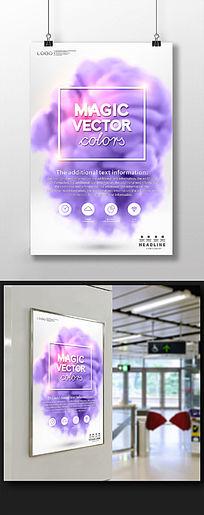 创意烟雾艺术节海报