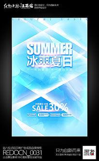 简约清晰冰爽夏日促销海报设计