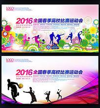 篮球友谊赛运动会背景板展板